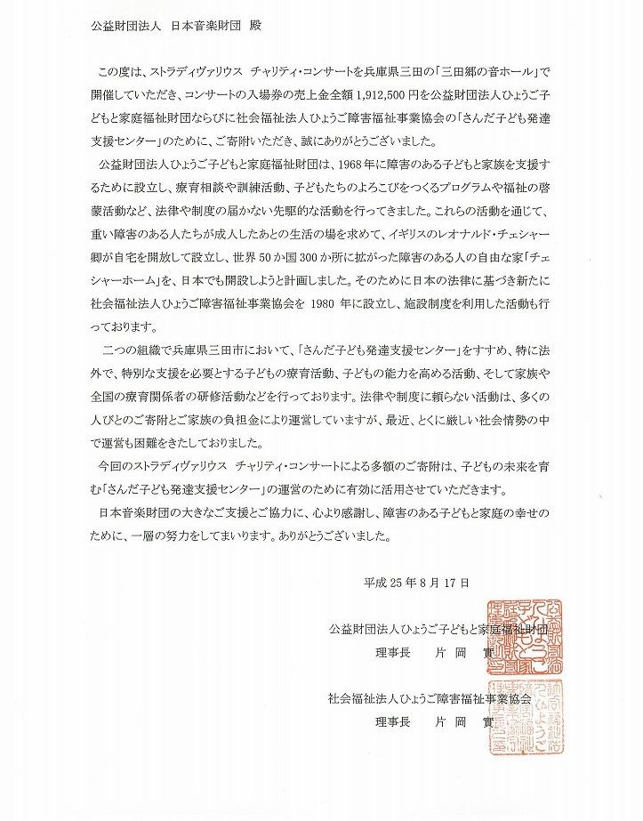 2013.08.08_Letter.jpg