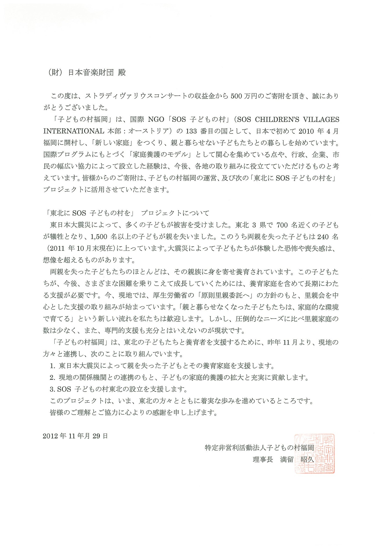 http://www.nmf.or.jp/charity/imgdir/Kodomonomura.jpg
