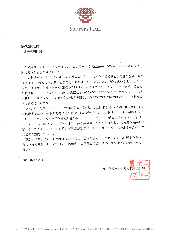 http://www.nmf.or.jp/charity/imgdir/SuntoryHall.jpg