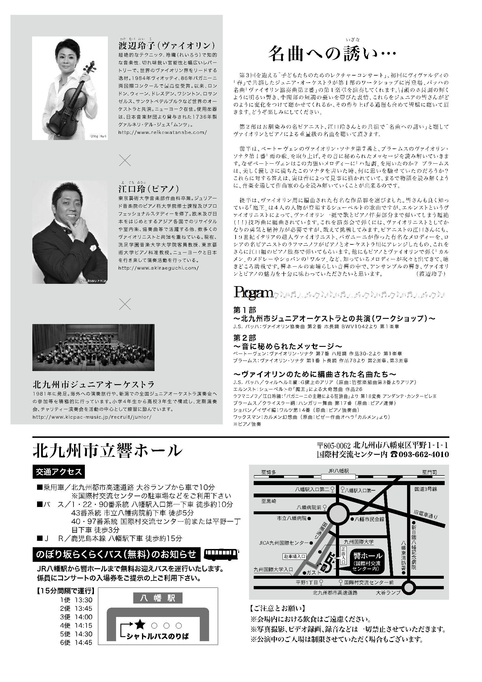 http://www.nmf.or.jp/news/imgdir/2016.02.07_Leaflet-2.jpg