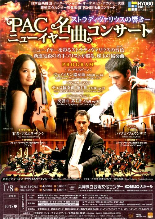 http://www.nmf.or.jp/news/imgdir/2016Jan8_leaflet.jpg