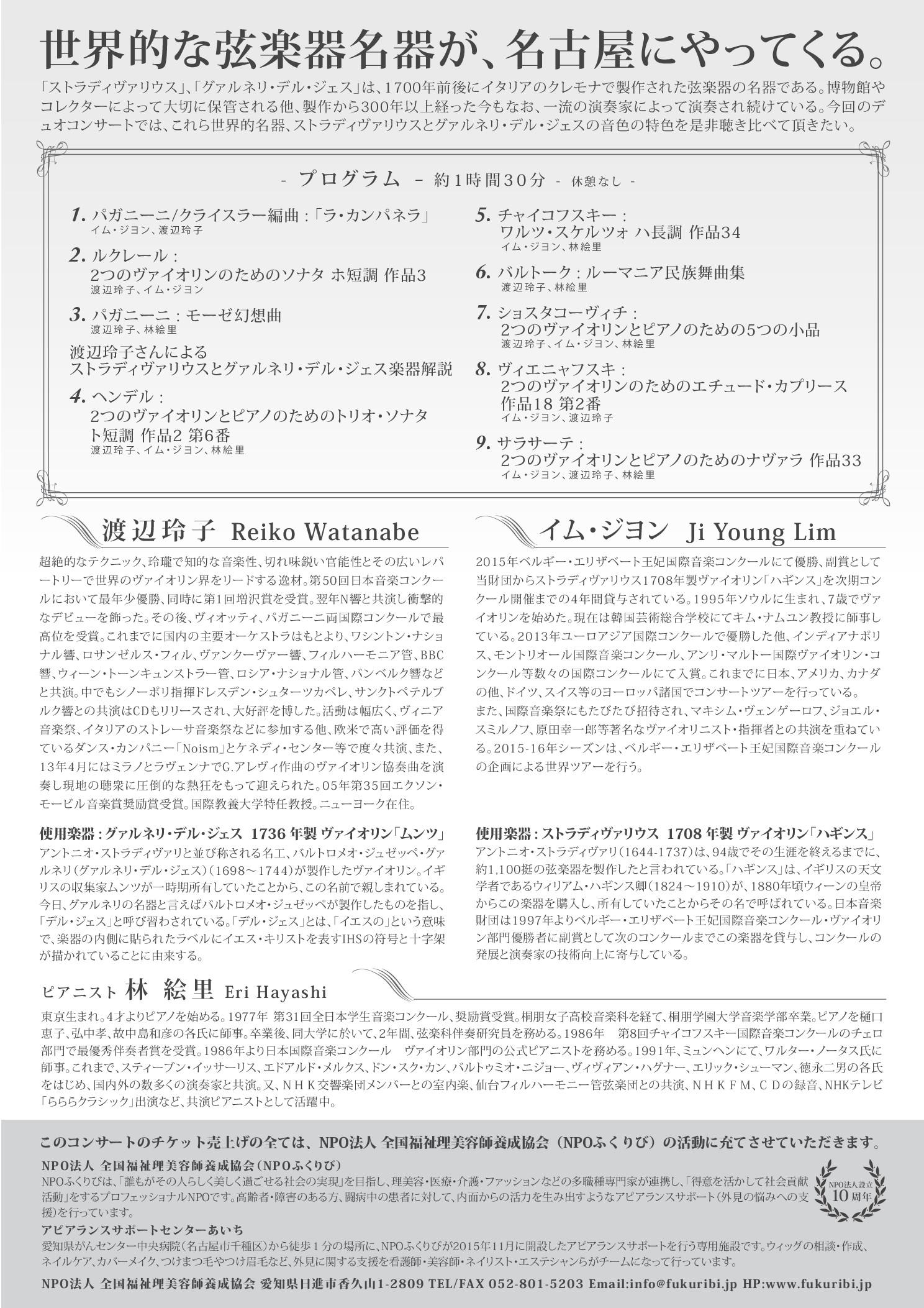 http://www.nmf.or.jp/news/imgdir/n_ura_20161118_NPO_fukuribi_.charity_concert.jpg