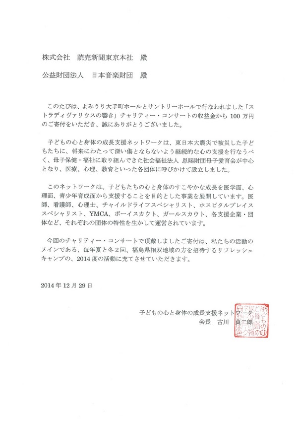 Thank you letter from the beneficiary.jpgのサムネイル画像