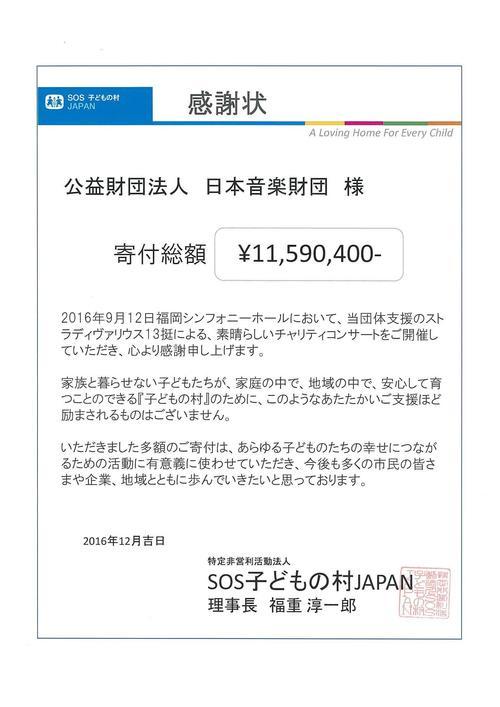 ThankYouLetter_SOSChildren's VillagesJapan.jpgのサムネイル画像のサムネイル画像のサムネイル画像