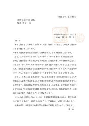 NipponLighthouse.jpg