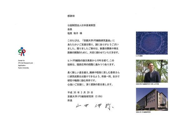Thank you letter.jpg