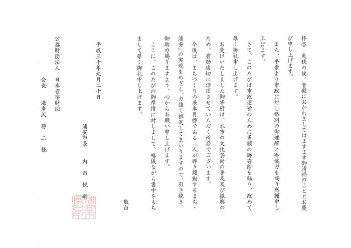 Letter from City of Urayasu.jpgのサムネイル画像