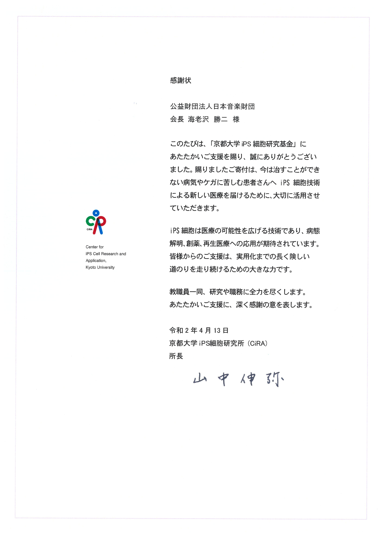 感謝状(CiRA所長).jpg