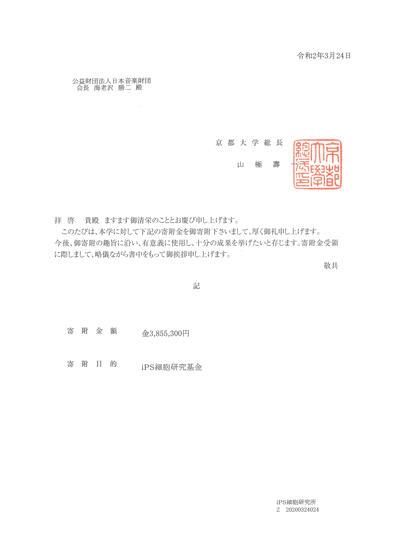 感謝状(京都大学総長).jpg