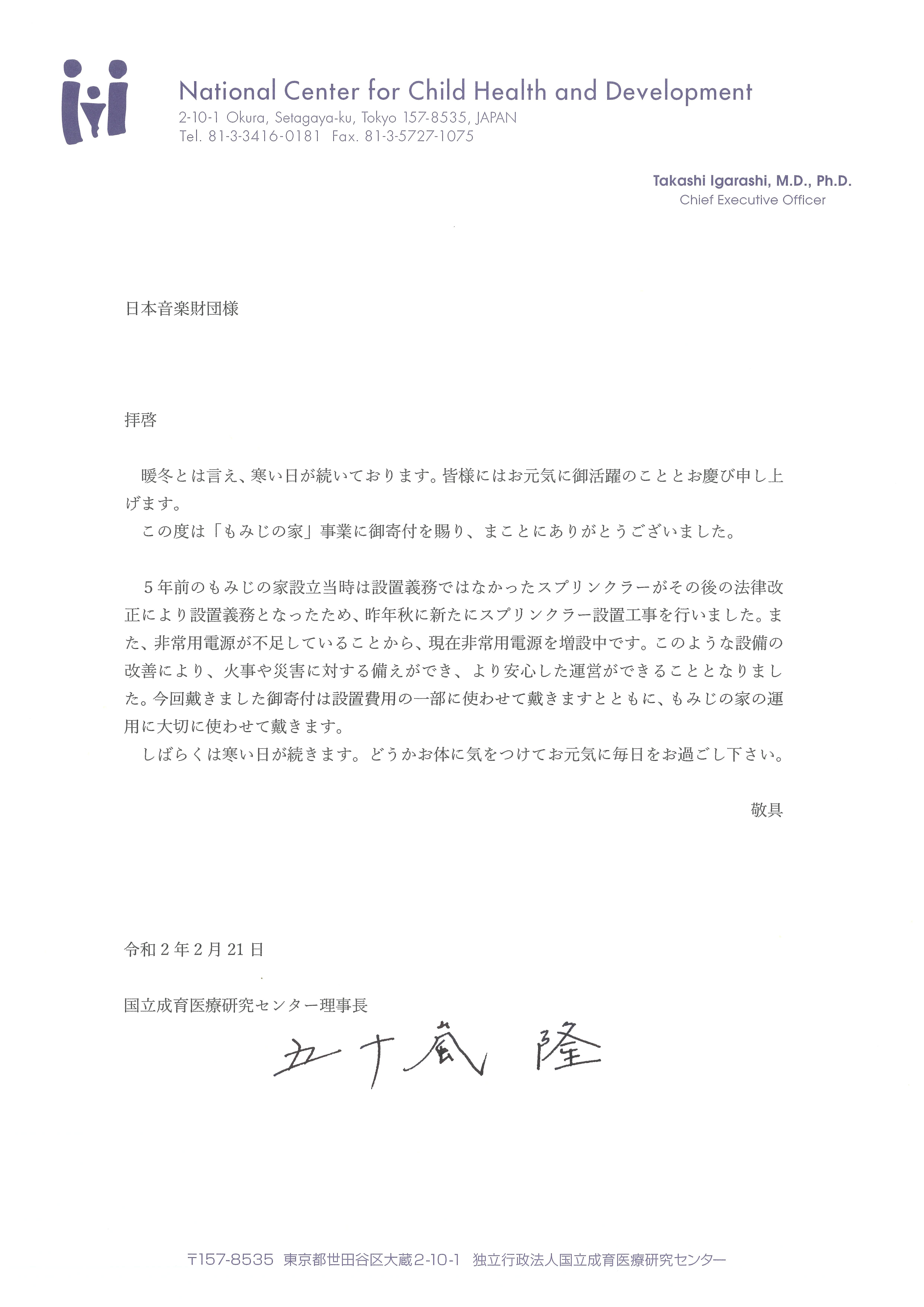 Momiji.letter.jpg