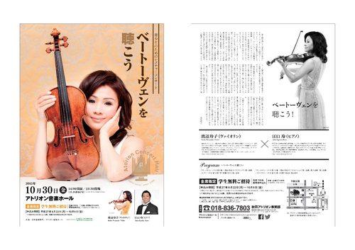 2015.10.30_leaflet.jpgのサムネイル画像
