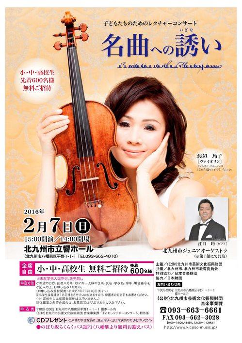 2016.02.07_Leaflet-1.jpg