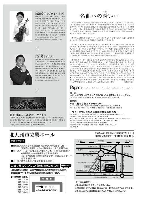 2016.02.07_Leaflet-2.jpg