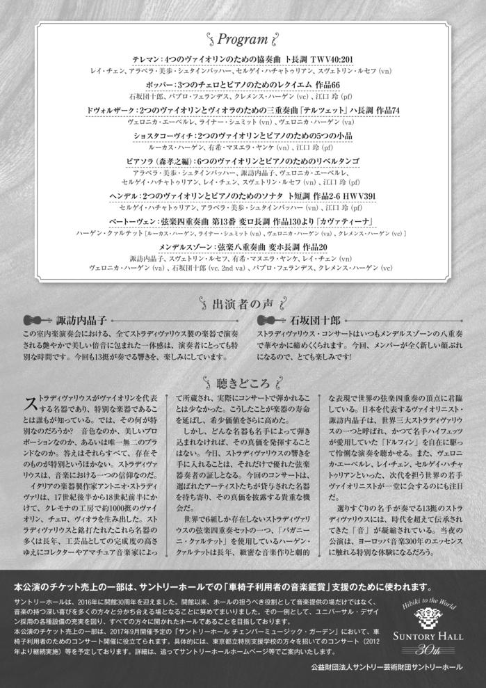 Leaflet_Encounter with Stradivari 2016 Tokyo_back.jpg