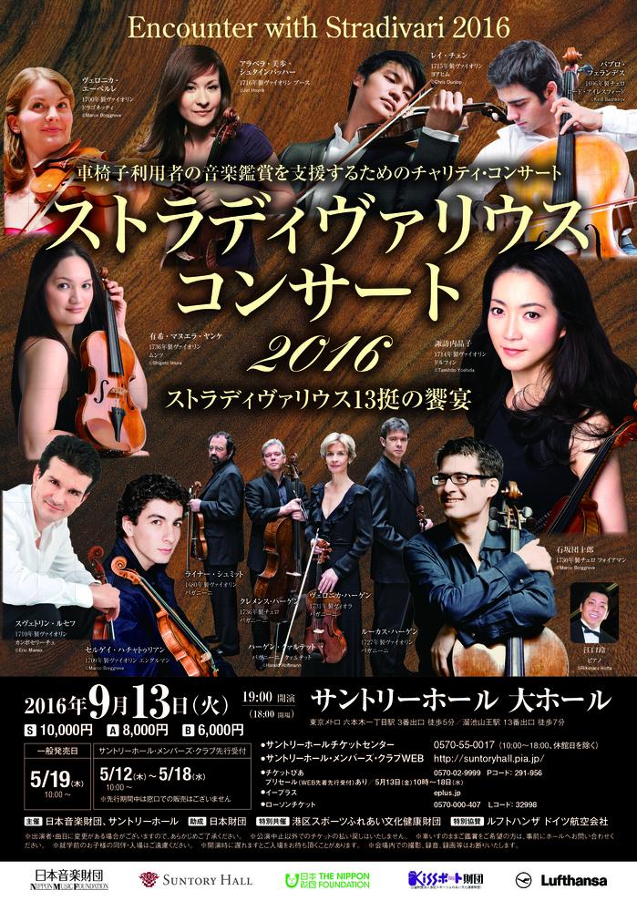 Leaflet_Encounter with Stradivari 2016 Tokyo_front.jpg