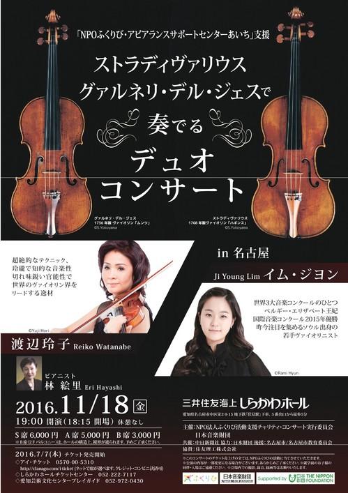 n_omote_20161118_NPO_fukuribi_.charity_concert.jpg