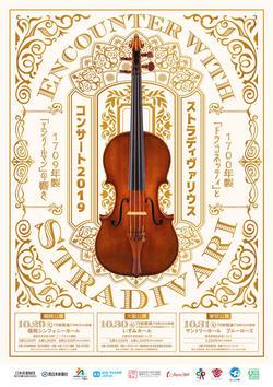 Stradivari_A4_ol_omote.jpgのサムネイル画像