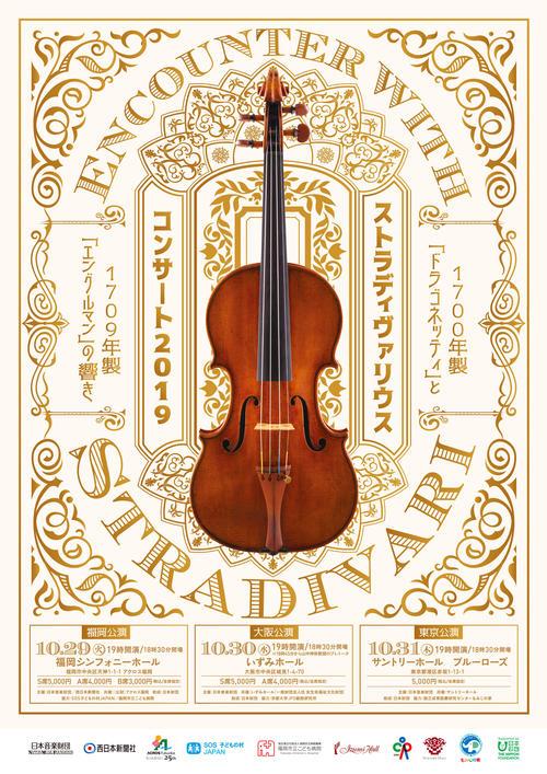 Stradivari_A4_ol_omote.jpg